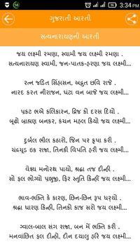 Aarti in Gujarati apk screenshot