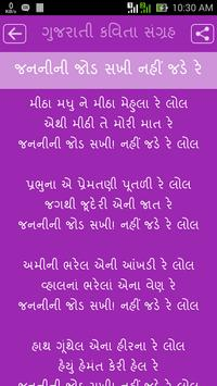Kavita in Gujarati apk screenshot
