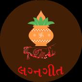Gujarati Lagnageet icon