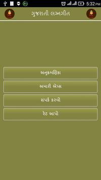 Gujarati Lagnageet poster