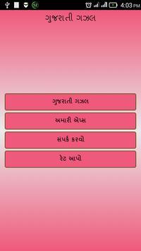 Gazal-Shayari in Gujarati poster