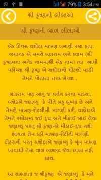 Krishna Leela apk screenshot