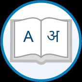 Hindi-English-Hindi Dictionary icon