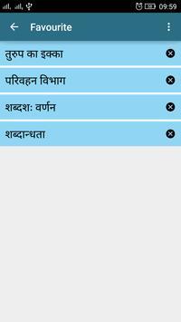 Hindi-English-Hindi Dictionary apk screenshot