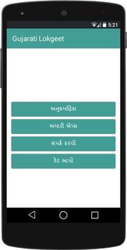 Gujarati Lokgeet poster