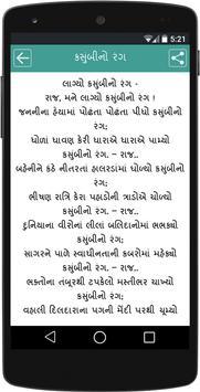 Gujarati Lokgeet apk screenshot