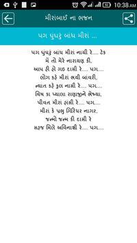 Meerabai Bhajan apk screenshot
