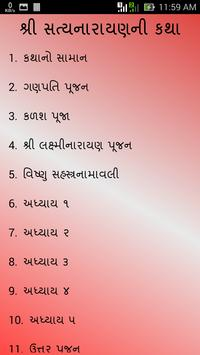 Shri Satyanarayan Vrat Katha apk screenshot