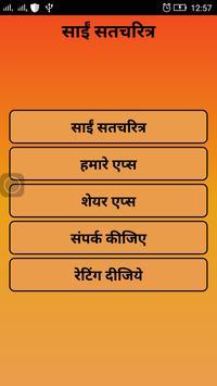 Sai Satcharitra poster
