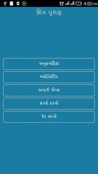 Shivpuran in Gujarati poster
