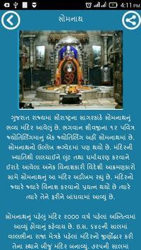 Shivpuran in Gujarati apk screenshot