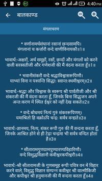Ramcharitmanas (Ramayana) apk screenshot