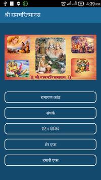 Ramcharitmanas (Ramayana) poster