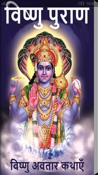 Vishnu Purana In Hindi poster