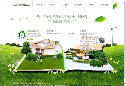 국제지붕개량공사 poster
