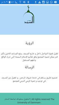 صوت المسجد apk screenshot