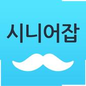 시니어잡(어르신 일자리) icon