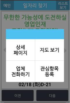 시니어잡(어르신 일자리) apk screenshot