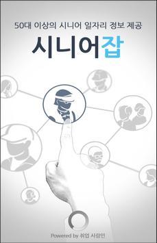 시니어잡(어르신 일자리) poster