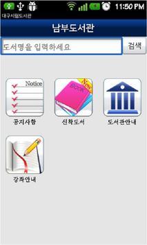 대구도서관 apk screenshot