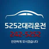 5252대리운전 icon