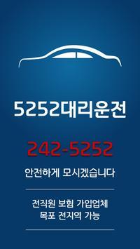 5252대리운전 poster