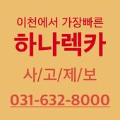 이천하나렉카 icon