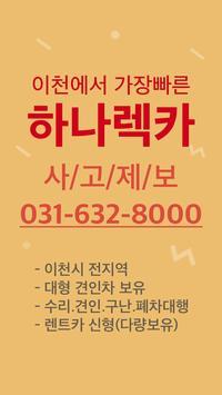 이천하나렉카 poster