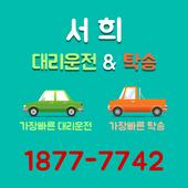 서희대리운전 icon
