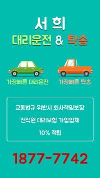 서희대리운전 apk screenshot