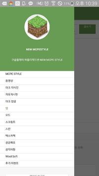 NEW MCPESTYLE 울루랄라[마인크래프트 대박팁] apk screenshot