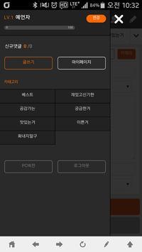 필투데이 apk screenshot