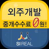 중개수수료 0원! 분할외주중개서비스– 씨리얼 icon