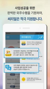 중개수수료 0원! 분할외주중개서비스– 씨리얼 apk screenshot