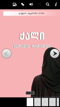 ქალი ისლამის ჩრდილში apk screenshot