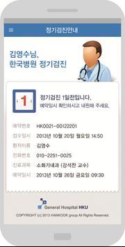 메시지365 수신 앱 poster