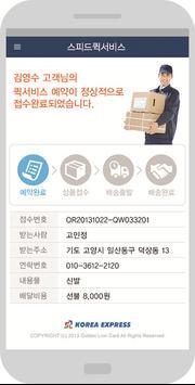 메시지365 수신 앱 apk screenshot