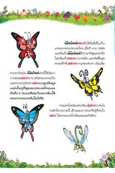 แมลงสัตว์โลกตัวจิ๋ว1 apk screenshot