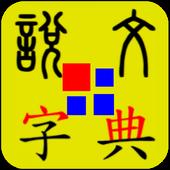 說文字典 國際版 icon