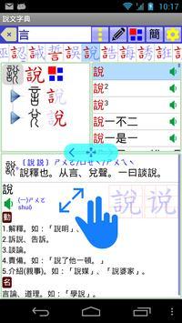 說文字典 國際版 poster