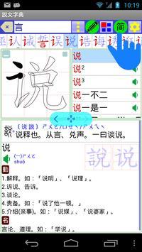 說文字典 國際版 apk screenshot