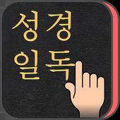 성경일독Q (강제로 성경읽기,첫화면성경) icon