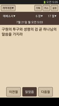 성경일독Q (강제로 성경읽기,첫화면성경) poster