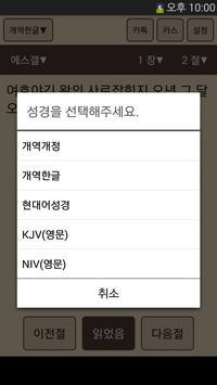 성경일독Q (강제로 성경읽기,첫화면성경) apk screenshot