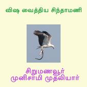 விஷ வைத்திய சிந்தாமணி icon