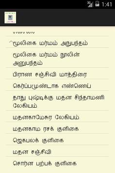 விஷ வைத்திய சிந்தாமணி apk screenshot