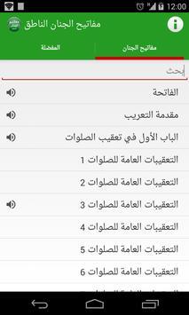 مفاتيح الجنان الناطق poster