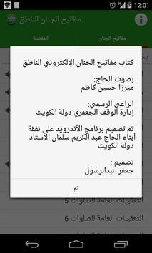 مفاتيح الجنان الناطق apk screenshot
