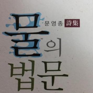 물의 법문 poster