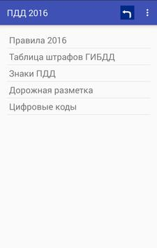 ПДД 2016 poster